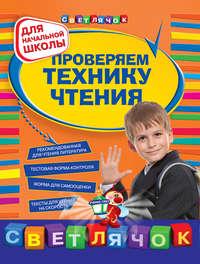 Александрова, Ольга Викторовна  - Проверяем технику чтения: для начальной школы