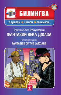 - Фантазии века джаза / Fantasies of the Jazz Age (+MP3)