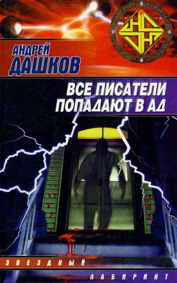 Андрей Дашков бесплатно