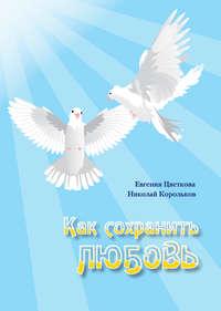 Корольков, Николай  - Как сохранить любовь