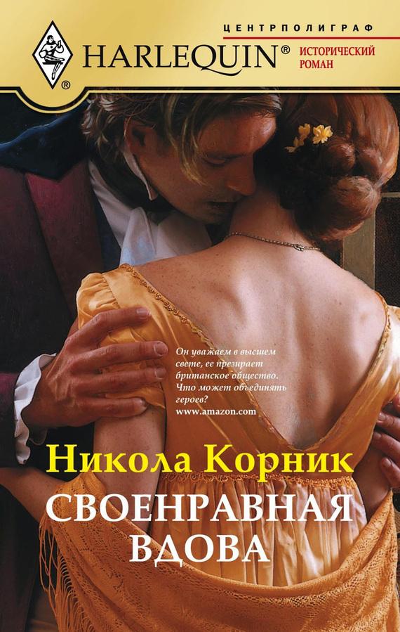 напряженная интрига в книге Никола Корник