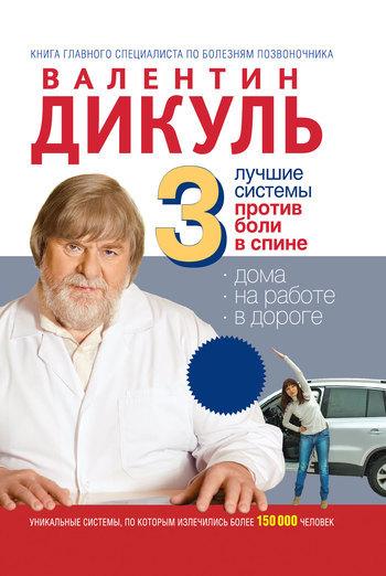 Валентин Дикуль 3 лучшие системы от боли в спине дикуль в книга для записей с практическими упражнениями для здорового позвоночника