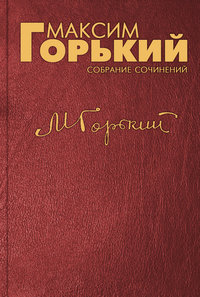 Горький, Максим  - Из дневника