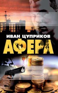 Цуприков, Иван  - Афера