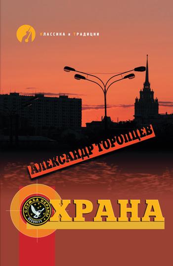 Александр Петрович Торопцев Охрана