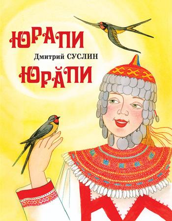 Дмитрий Суслин Юрапи как дом в деревне на мат капиталл