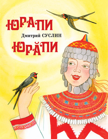 Дмитрий Суслин бесплатно