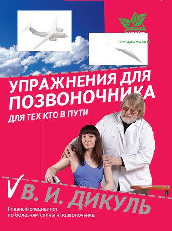 Валентин Дикуль Упражнения для позвоночника: для тех, кто в пути дикуль в книга для записей с практическими упражнениями для здорового позвоночника