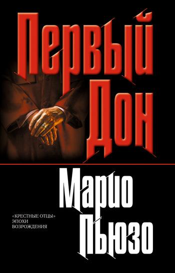 Обложка книги Первый дон, автор Пьюзо, Марио
