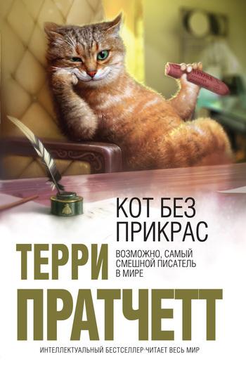 Пратчетт терри, кот без прикрас скачать бесплатно книги в fb2.