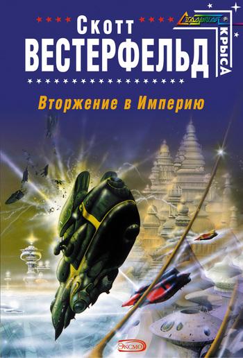 Обложка книги Вторжение в Империю, автор Вестерфельд, Скотт