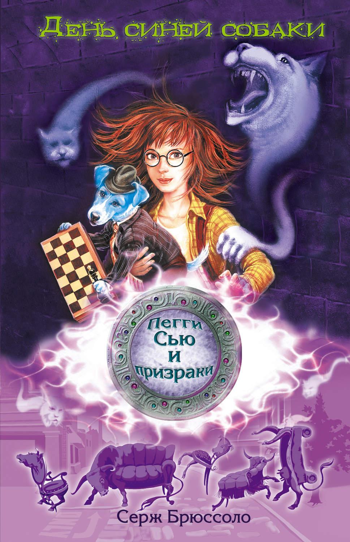 Книги пегги сью и призраки скачать