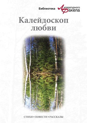 Ася Валентиновна Калиновская Калейдоскоп любви (сборник)