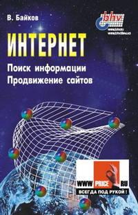 Байков, В. Д.  - Интернет. Поиск информации. Продвижение сайтов