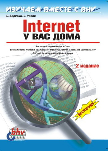 С. В. Березин Internet у вас дома internet explorer 4 for windows® for dummies® quick reference