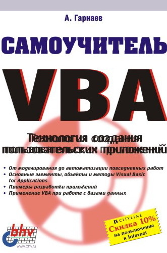Андрей Гарнаев Самоучитель VBA. Технология создания пользовательских приложений книга для записей с практическими упражнениями для здорового позвоночника