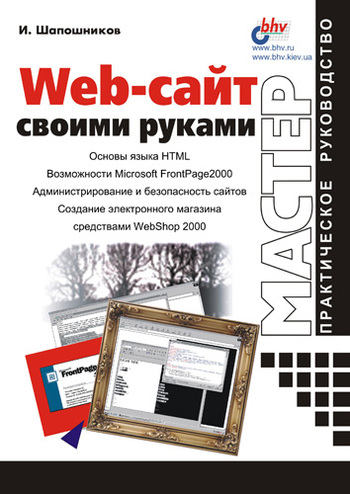 И. В. Шапошников Web-сайт своими руками relation extraction from web texts with linguistic and web features
