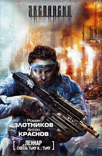 просто скачать Роман Злотников бесплатная книга