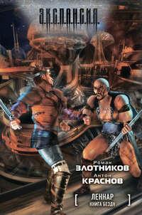 Злотников, Роман  - Книга Бездн