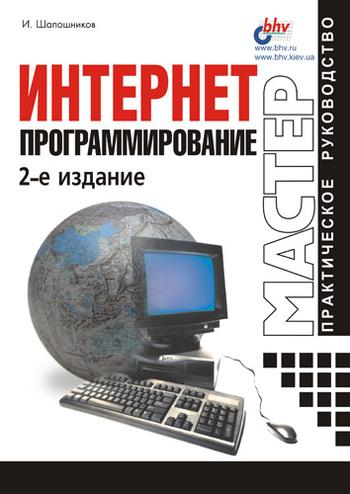 И. В. Шапошников Интернет-программирование комлев и ковыль