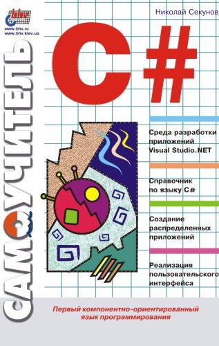 Скачать книги по C учебники программирования на C