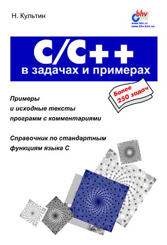 Никита Культин C/C++ в задачах и примерах никита культин delphi в задачах и примерах