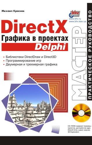 Михаил Краснов DirectX. Графика в проектах Delphi оптимизаци игр в unity 5 советы и методы оптимизации приложений