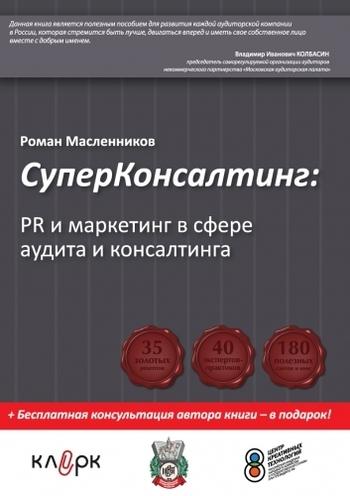 бесплатно Роман Масленников Скачать СуперКонсалтинг PR и маркетинг в сфере аудита и консалтинга