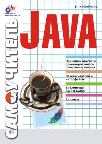 Самоучитель Java изменяется внимательно и заботливо