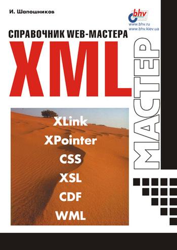 И. В. Шапошников Справочник Web-мастера. XML sitemap 229 xml