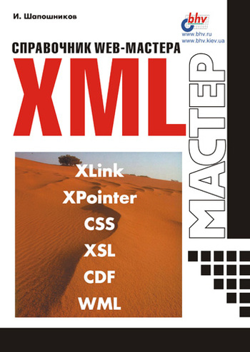 И. В. Шапошников Справочник Web-мастера. XML xml pocket consultant