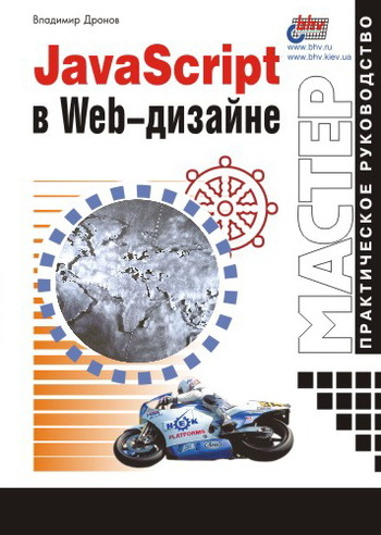 Владимир Дронов JavaScript в Web-дизайне