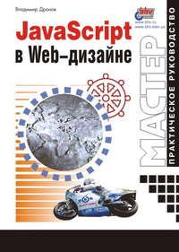 Дронов, Владимир  - JavaScript в Web-дизайне