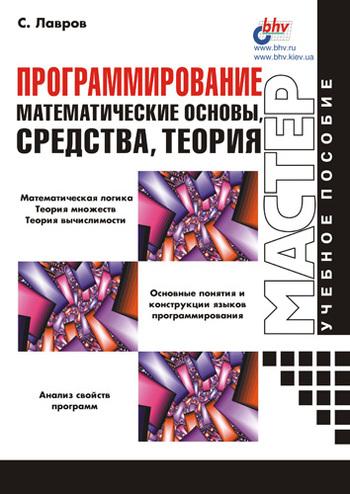 Святослав Лавров Программирование. Математические основы, средства, теория теория и практика неопределенного программирования