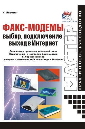 С. В. Березин Факс-модемы: выбор, подключение, выход в Интернет сотовый
