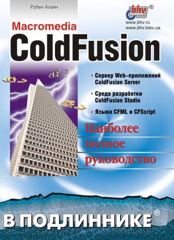 Рубен Ахаян Macromedia ColdFusion