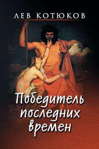 Котюков, Лев  - Победитель последних времен