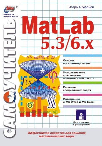 Игорь Ануфриев Самоучитель MatLab 5.3/6.x matlab spss stata eviews