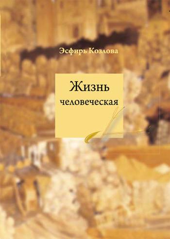 Эсфирь Козлова