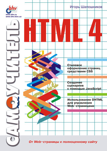 И. В. Шапошников Самоучитель HTML 4 алексей петюшкин html в web дизайне