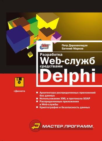 Разработка Web-служб средствами Delphi ( Евгений Марков  )