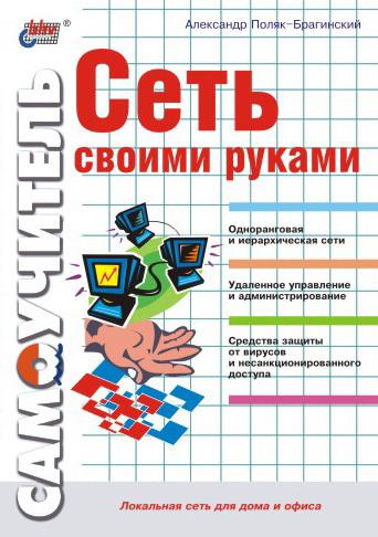 обложка книги static/bookimages/02/01/61/02016125.bin.dir/02016125.cover.jpg
