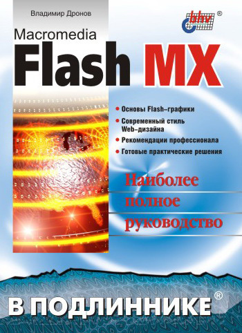 Владимир Дронов Macromedia Flash MX
