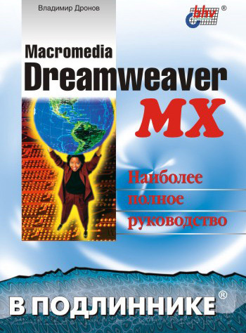 Владимир Дронов Macromedia Dreamweaver MX relation extraction from web texts with linguistic and web features