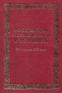 Андреев, Александр Радьевич  - Российская государственность в терминах. IX – начало XX века