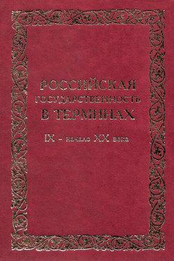 Картинки по запросу Российская государственность в терминах. IX – начало XX века, 2011 г.