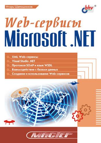 И. В. Шапошников Web-сервисы Microsoft .NET php4 разработка web приложений cd библиотека программиста