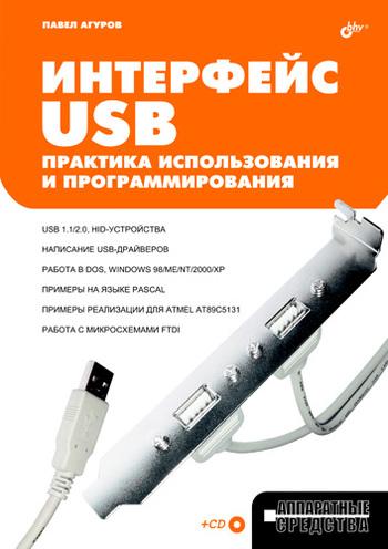 Интерфейс USB. Практика использования и программирования.