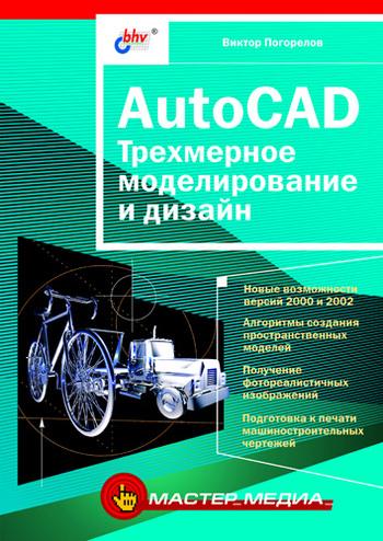 Скачать AutoCAD. Трехмерное моделирование и дизайн быстро
