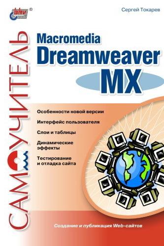 Сергей Токарев Самоучитель Macromedia Dreamweaver MX ISBN: 5-94157-228-X 21世纪面向工程应用型计算机人才培养规划教材:jsp与servlet程序设计实践教程